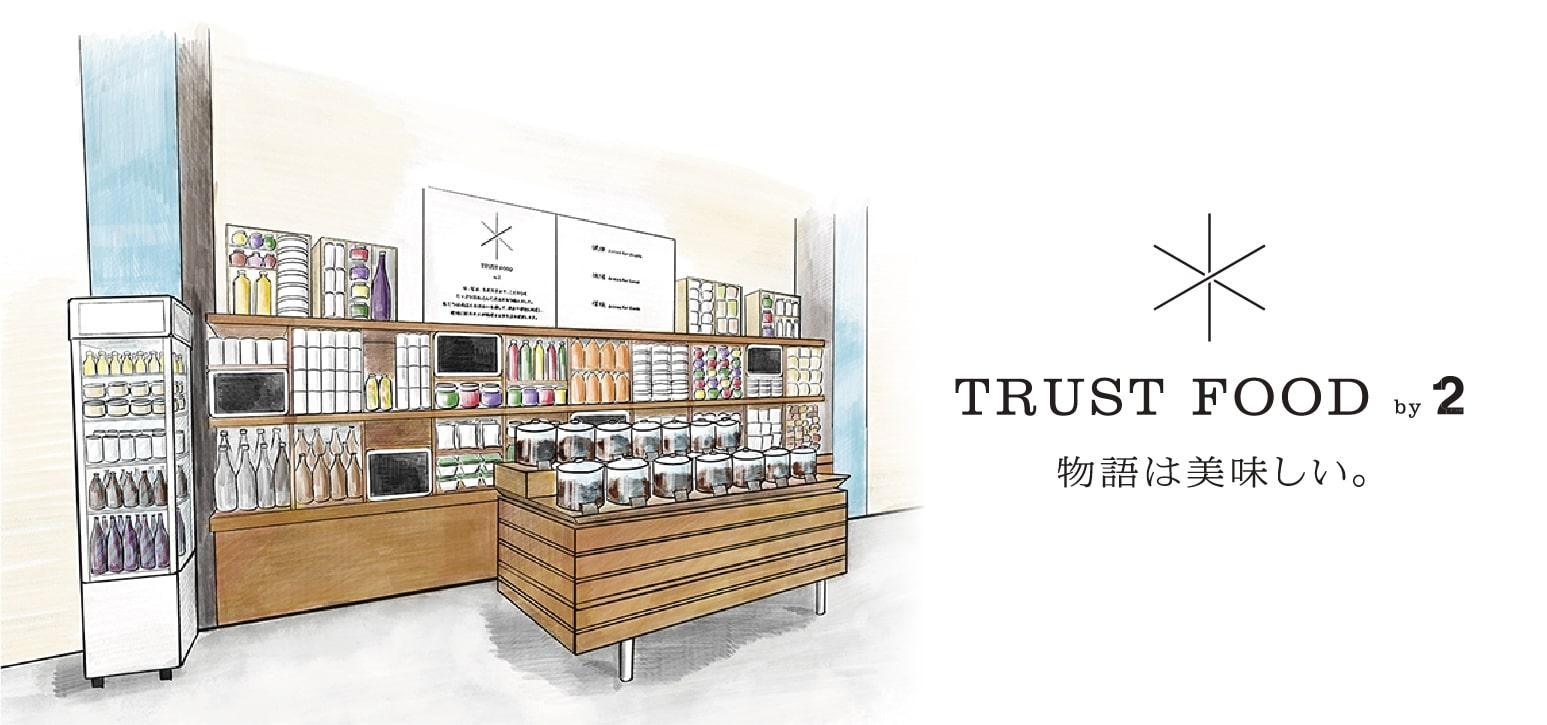 食のセレクトショップ「TRUST FOOD」常設店をイセタンサローネにオープンしました。